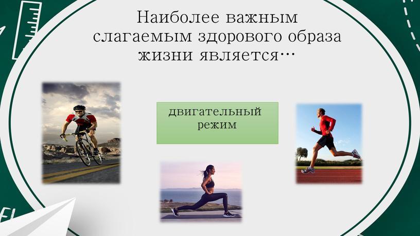 Наиболее важным слагаемым здорового образа жизни является… двигательный режим