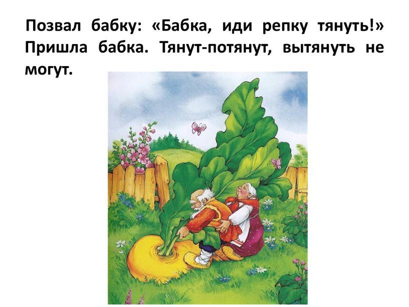 Позвал бабку: «Бабка, иди репку тянуть!»