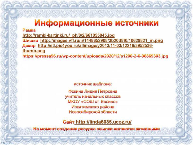 Информационные источники Рамка http://ramki-kartinki