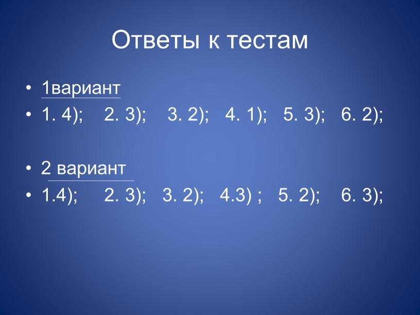Ответы к тестам 1вариант 1. 4); 2