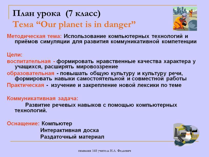 Н.А. Федкевич План урока (7 класс)