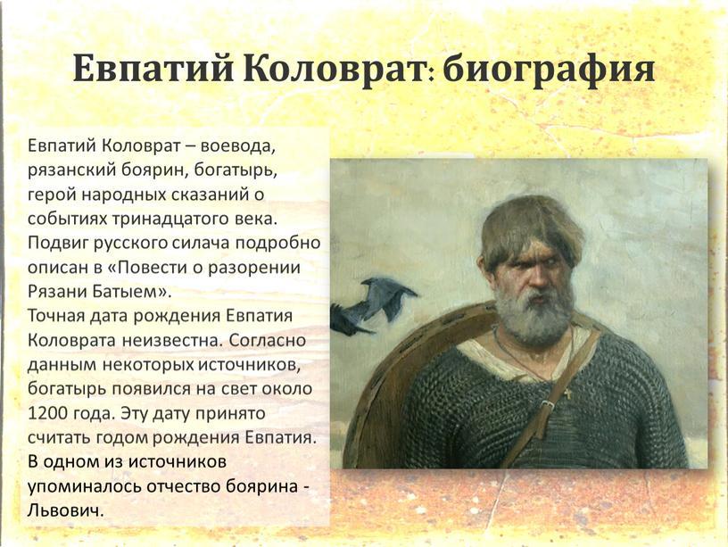 Евпатий Коловрат: биография Евпатий