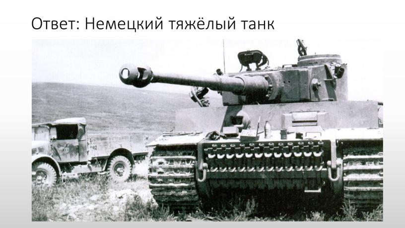 Ответ: Немецкий тяжёлый танк