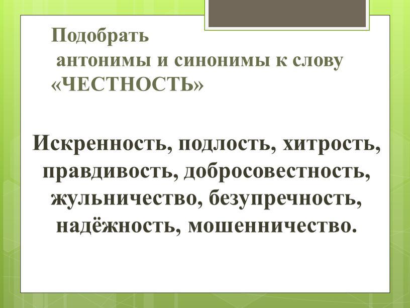 Подобрать антонимы и синонимы к слову «ЧЕСТНОСТЬ»