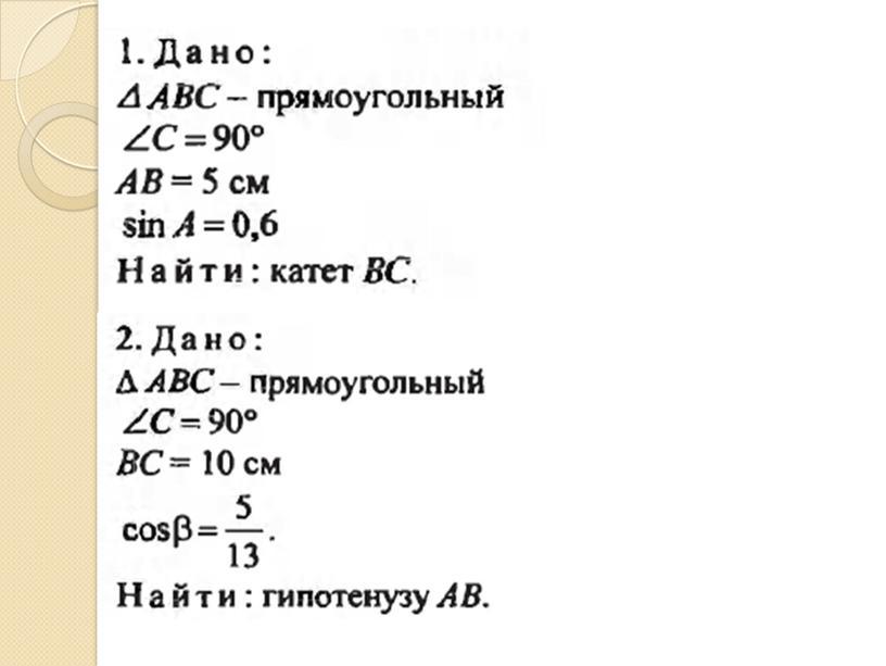 """Презентация к уроку геометрии """"Соотношение между сторонами и углами в прямоугольном треугольнике"""""""