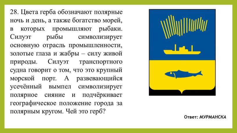 Цвета герба обозначают полярные ночь и день, а также богатство морей, в которых промышляют рыбаки