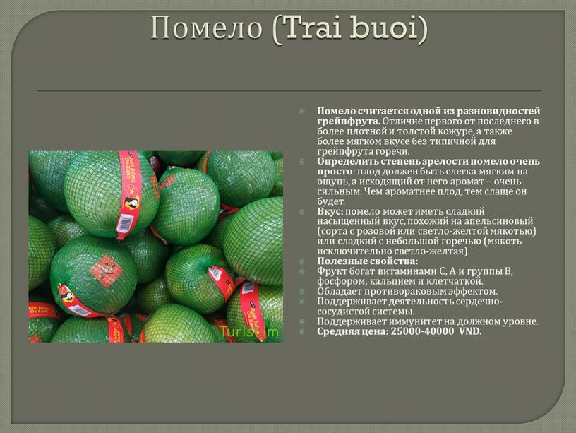 Помело (Trai buoi) Помело считается одной из разновидностей грейпфрута