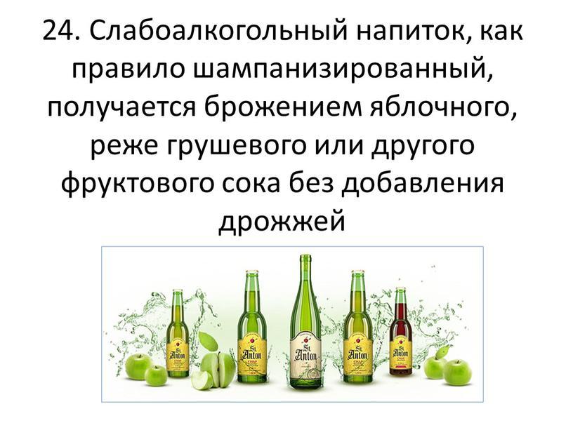 Слабоалкогольный напиток, как правило шампанизированный, получается брожением яблочного, реже грушевого или другого фруктового сока без добавления дрожжей