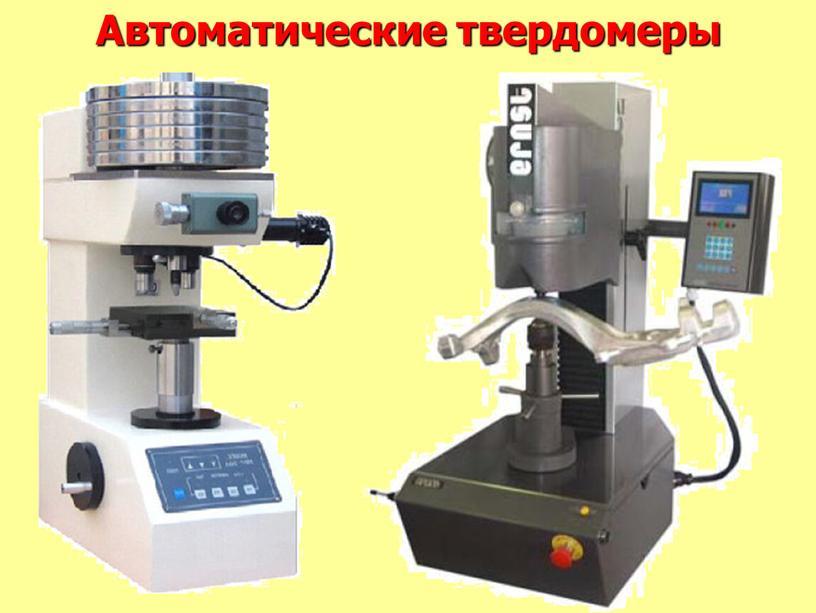 Автоматические твердомеры