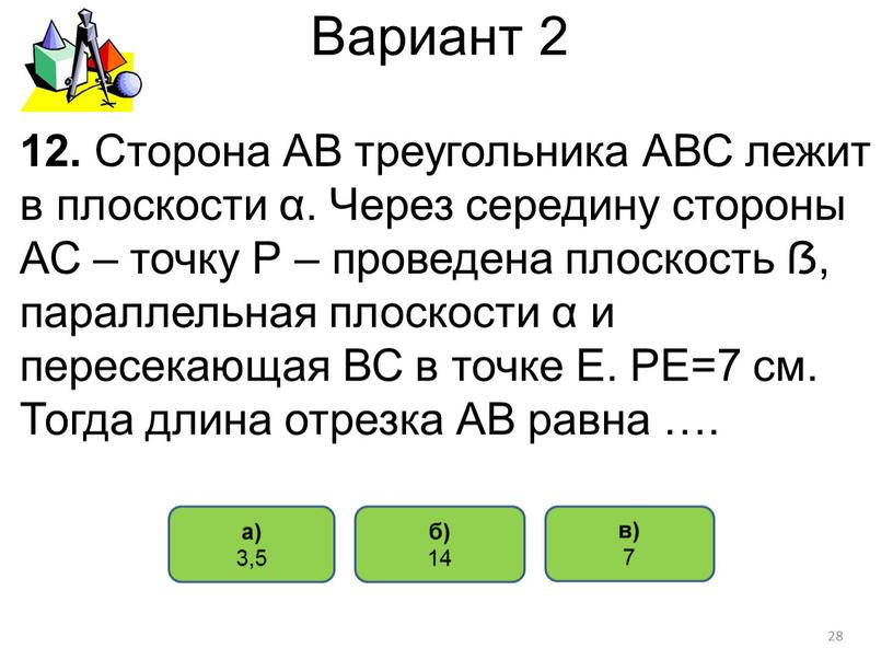 Вариант 2 б) 14 а) 3,5 12.