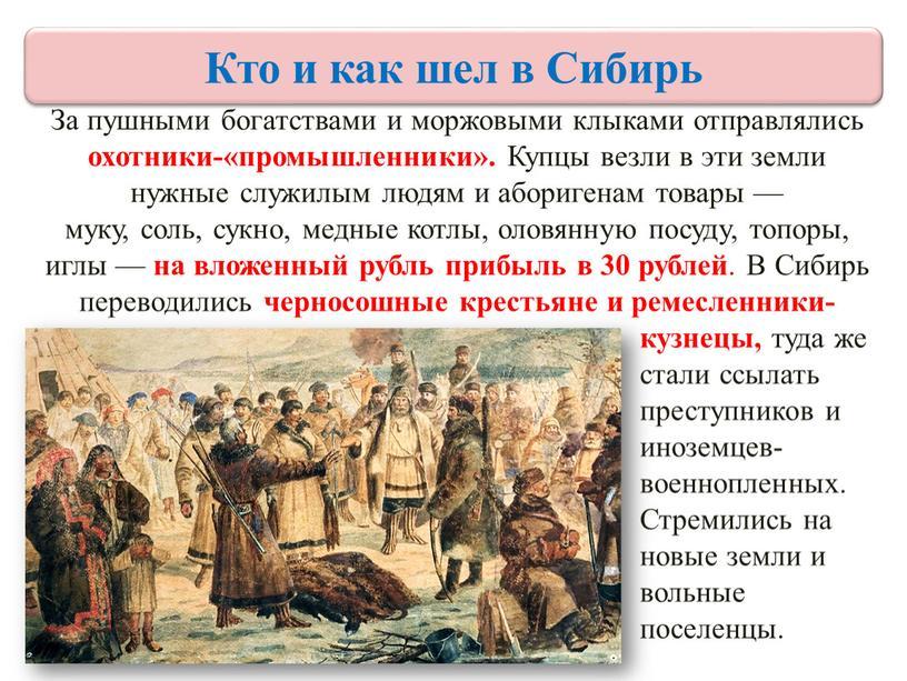 За пушными богатствами и моржовыми клыками отправлялись охотники-«промышленники»