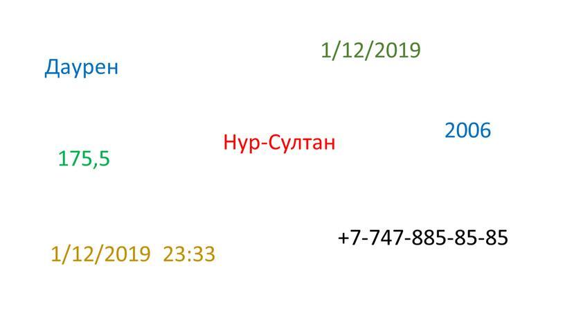 Даурен +7-747-885-85-85 Нур-Султан 1/12/2019 1/12/2019 23:33 2006 175,5