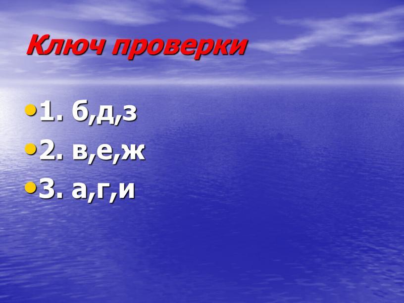 Ключ проверки 1. б,д,з 2. в,е,ж 3