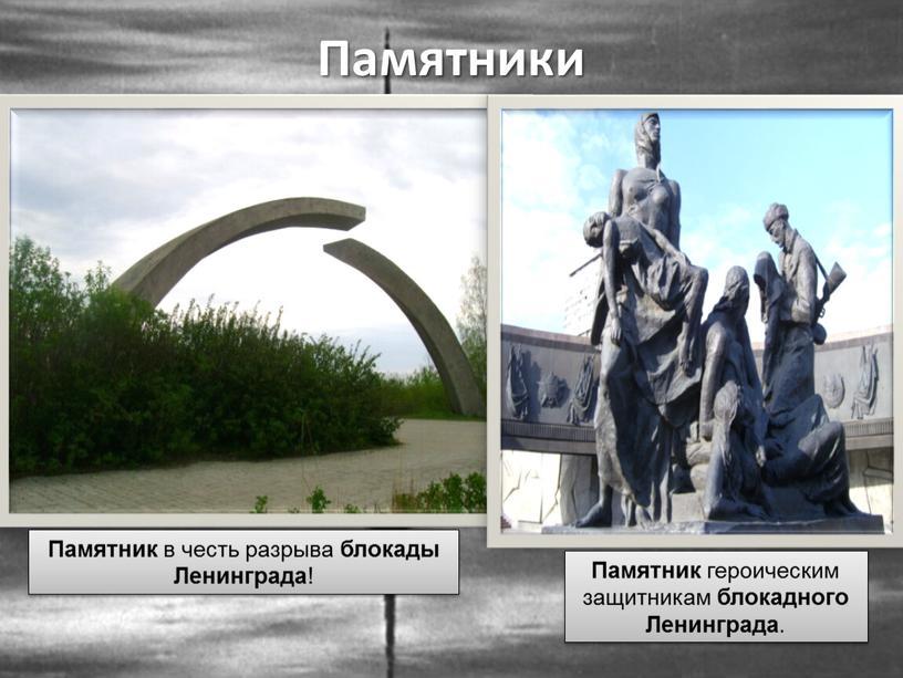 Памятники Памятник в честь разрыва блокады