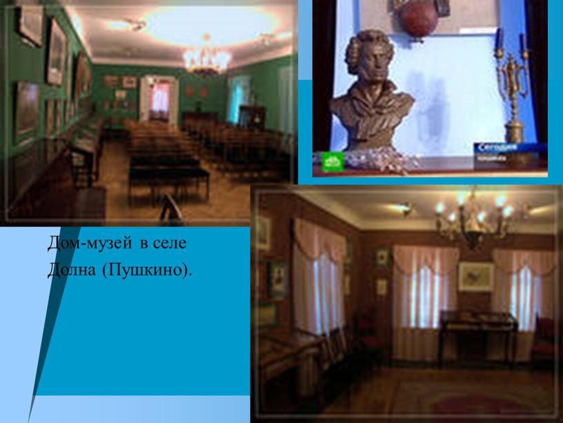 Дом-музей в селе Долна (Пушкино)