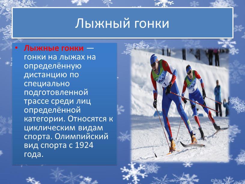Лыжный гонки Лыжные гонки — гонки на лыжах на определённую дистанцию по специально подготовленной трассе среди лиц определённой категории
