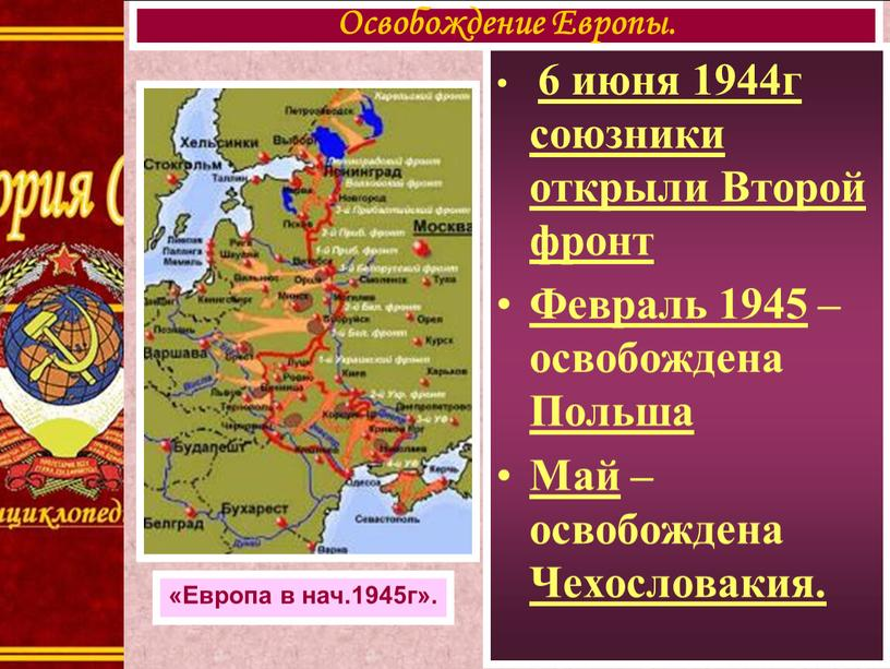 Второй фронт Февраль 1945 – освобождена