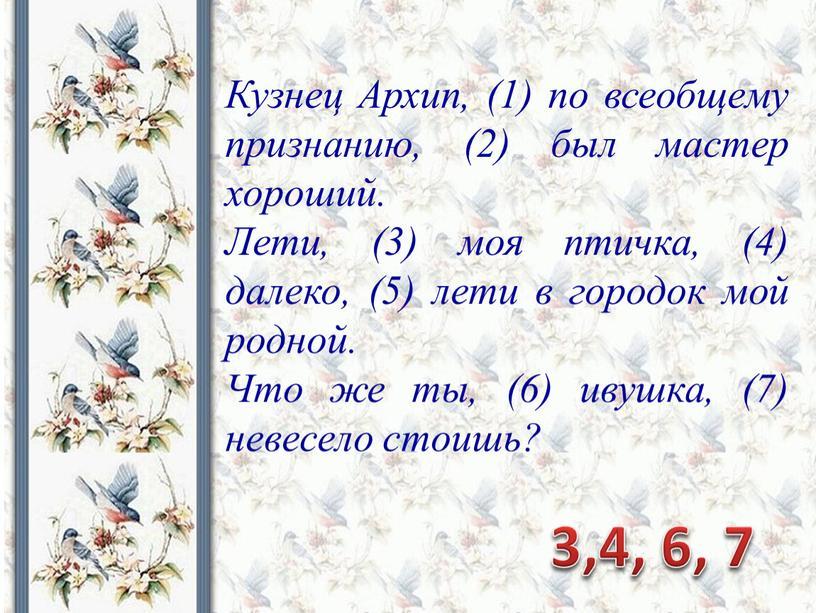 Кузнец Архип, (1) по всеобщему признанию, (2) был мастер хороший