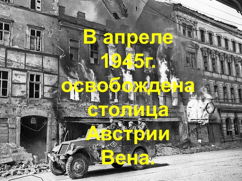 В январе 1945г. была освобождена
