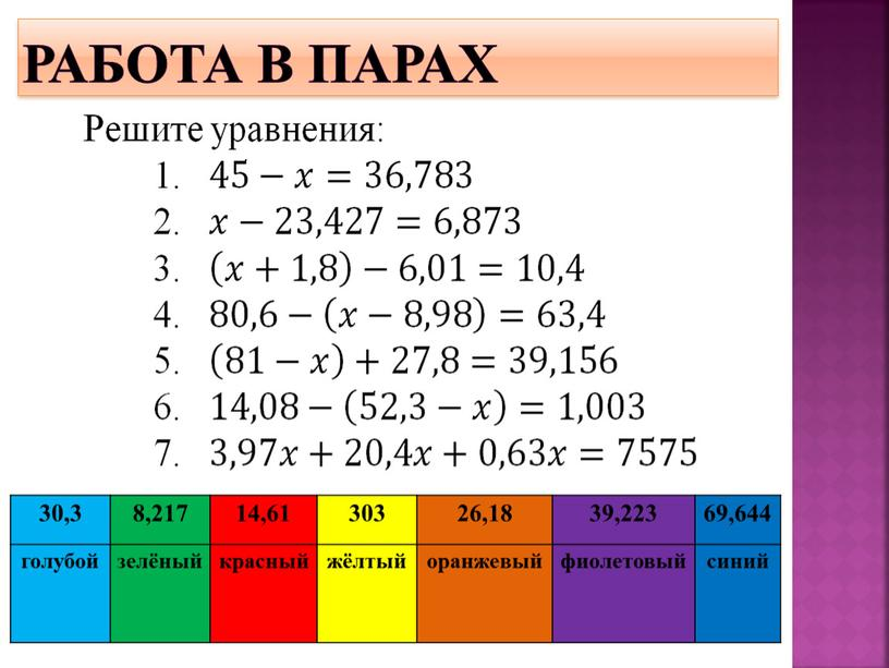 Работа в парах 30,3 8,217 14,61 303 26,18 39,223 69,644 голубой зелёный красный жёлтый оранжевый фиолетовый синий