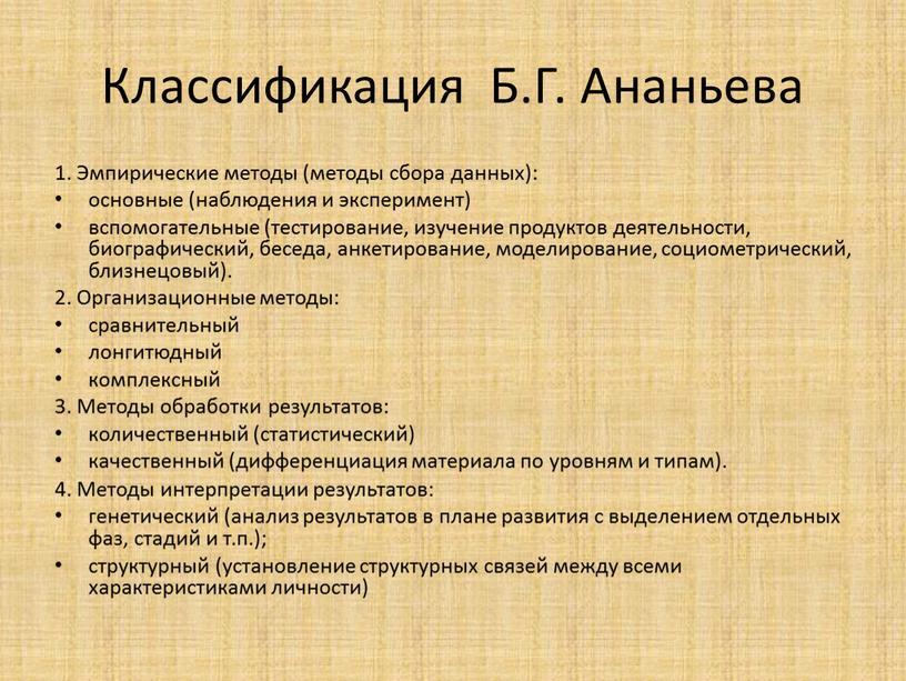 Классификация Б.Г. Ананьева 1