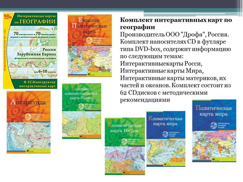 Комплект интерактивных карт по географии