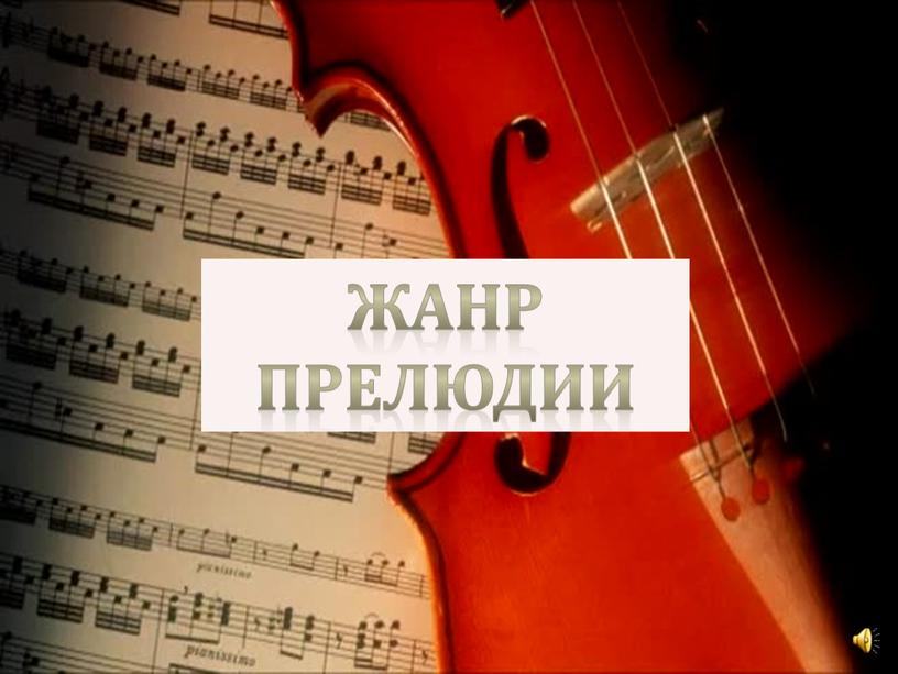 ЖАНР ПрелюдиИ