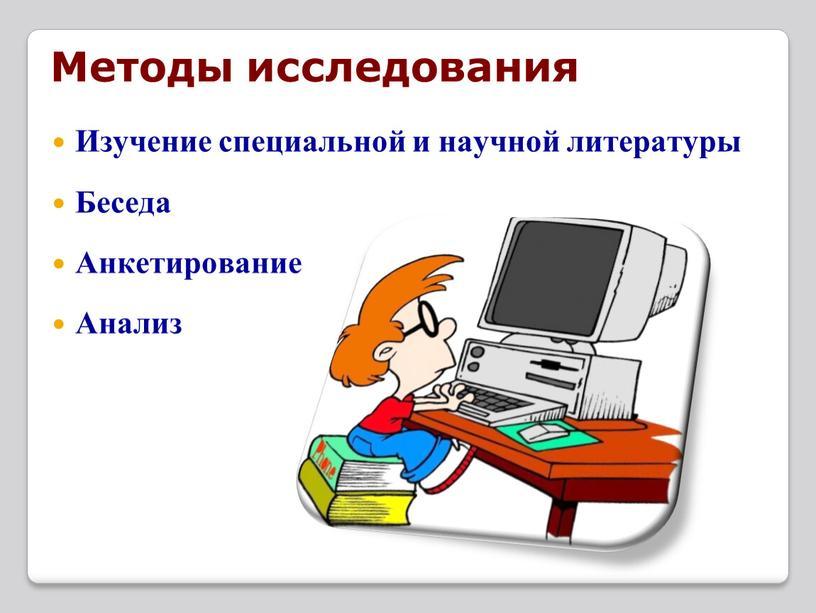 Методы исследования Изучение специальной и научной литературы