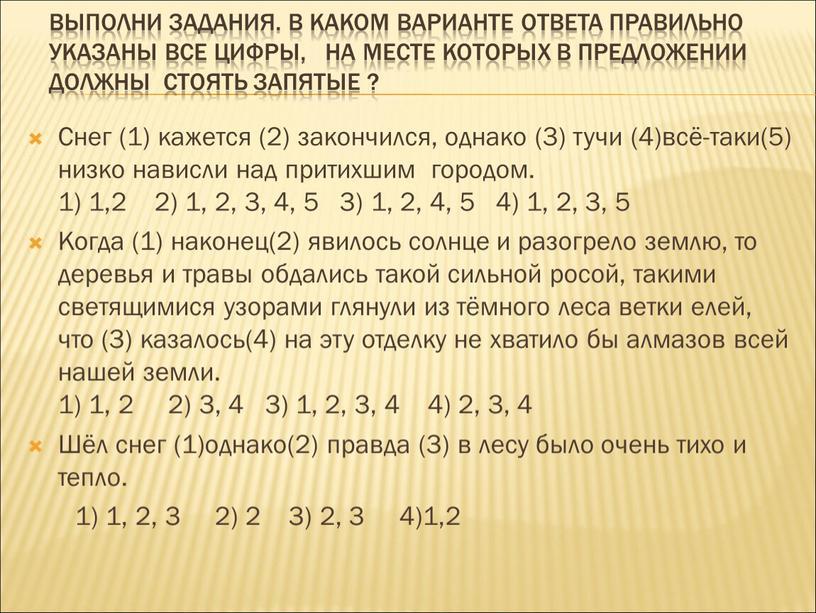Выполни задания. В каком варианте ответа правильно указаны все цифры, на месте которых в предложении должны стоять запятые ?