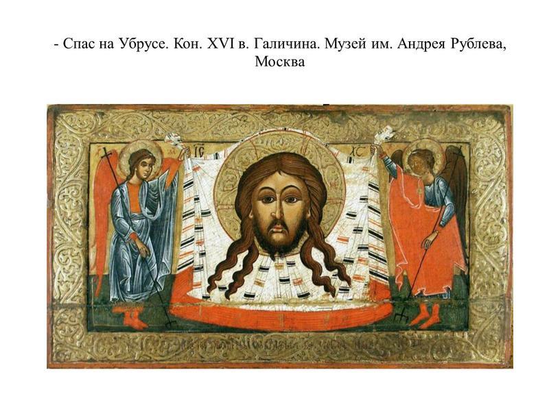 Спас на Убрусе. Кон. XVI в. Галичина