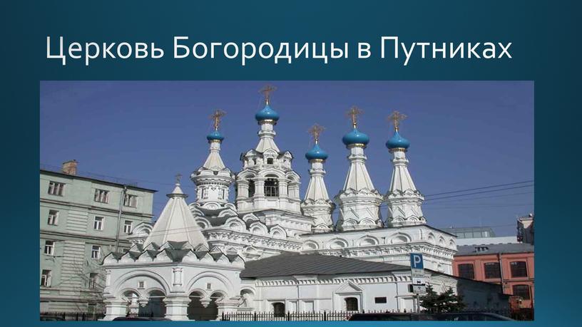 Церковь Богородицы в Путниках