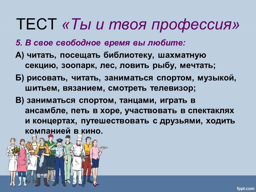 ТЕСТ «Ты и твоя профессия» 5.