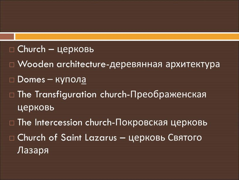 Church – церковь Wooden architecture-деревянная архитектура