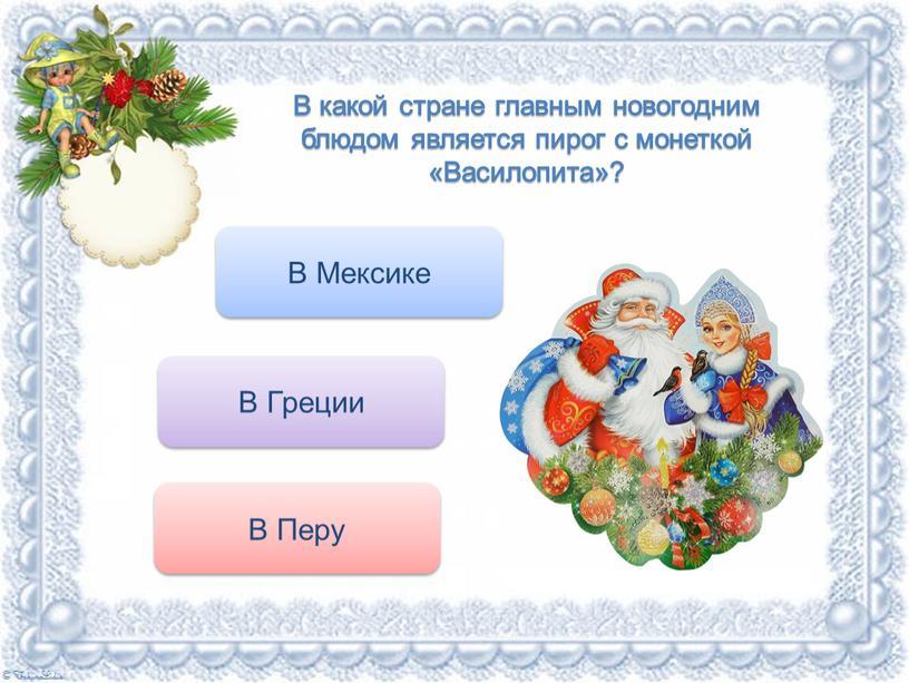 В какой стране главным новогодним блюдом является пирог с монеткой «Василопита»?