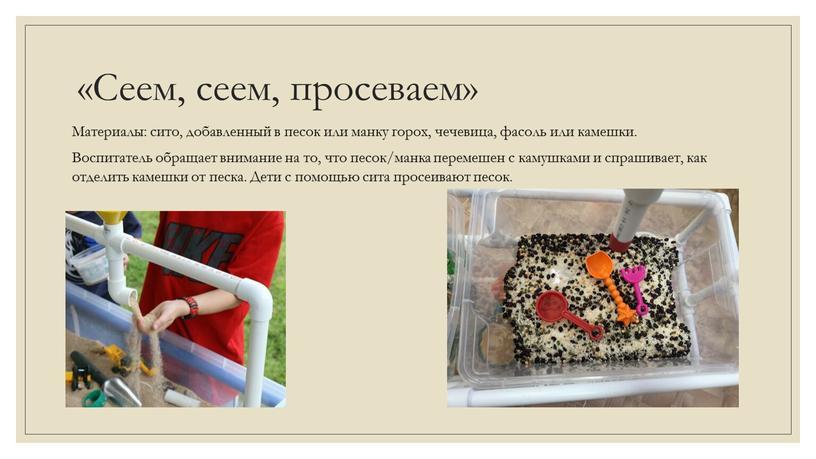 Сеем, сеем, просеваем» Материалы: сито, добавленный в песок или манку горох, чечевица, фасоль или камешки
