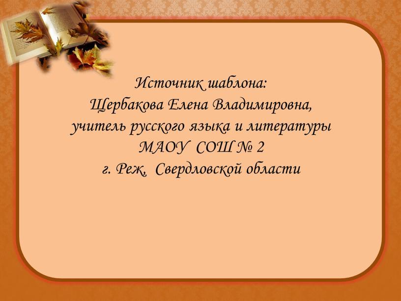 Источник шаблона: Щербакова Елена