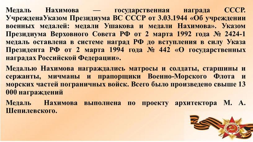Медаль Нахимова — государственная награда