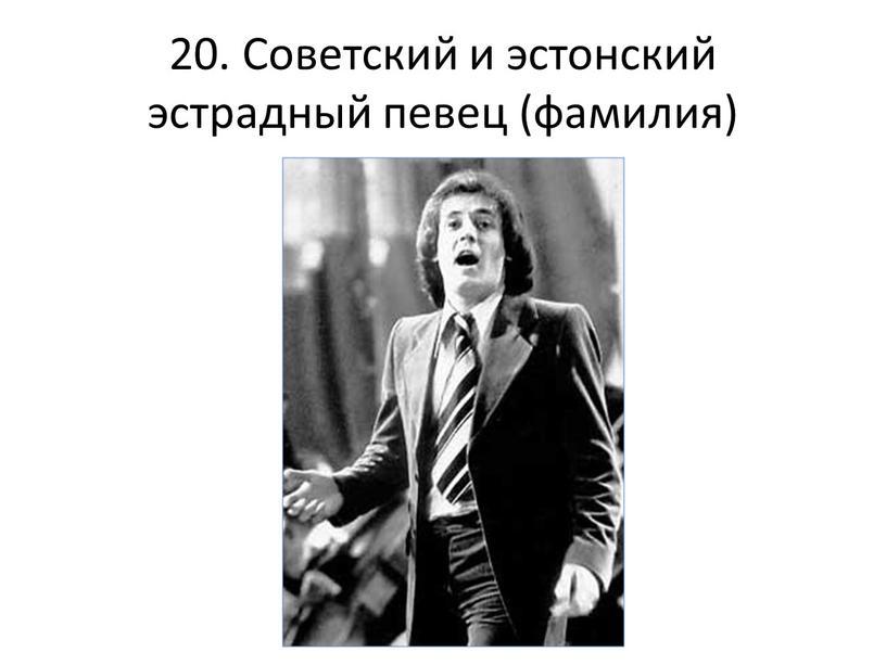 Советский и эстонский эстрадный певец (фамилия)