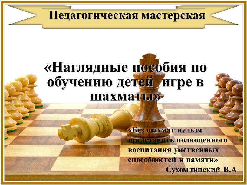 Наглядные пособия по обучению детей игре в шахматы»