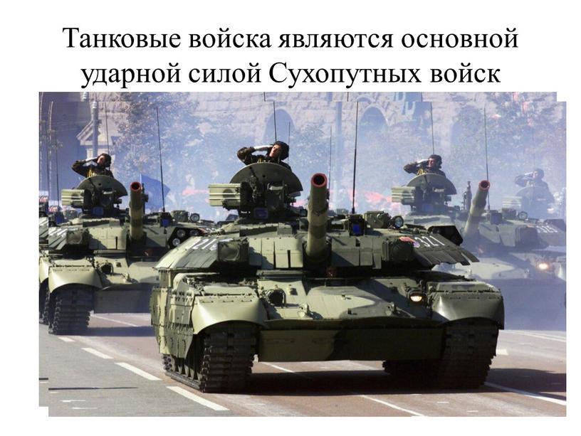 Танковые войска являются основной ударной силой