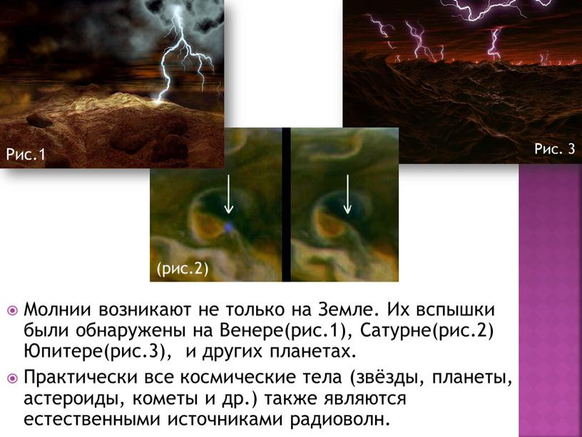 Молнии возникают не только на Земле
