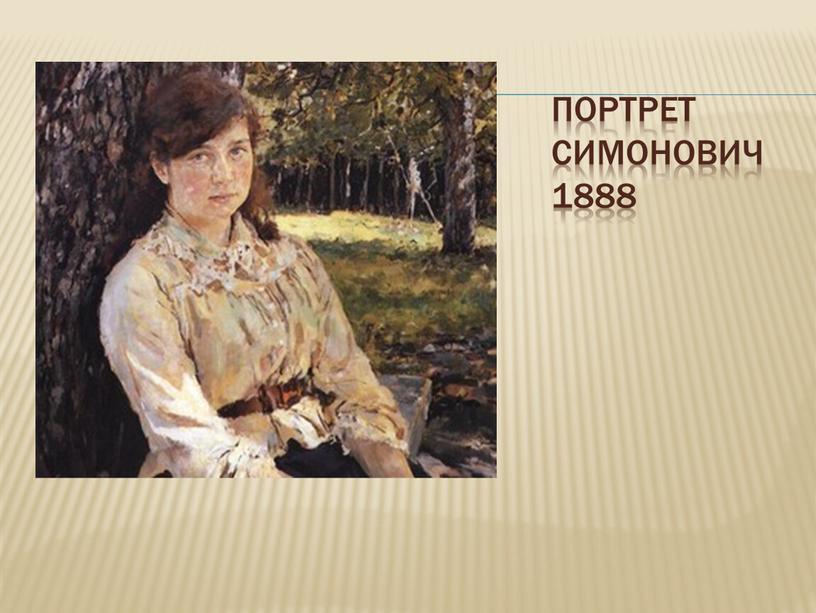 Портрет Симонович 1888