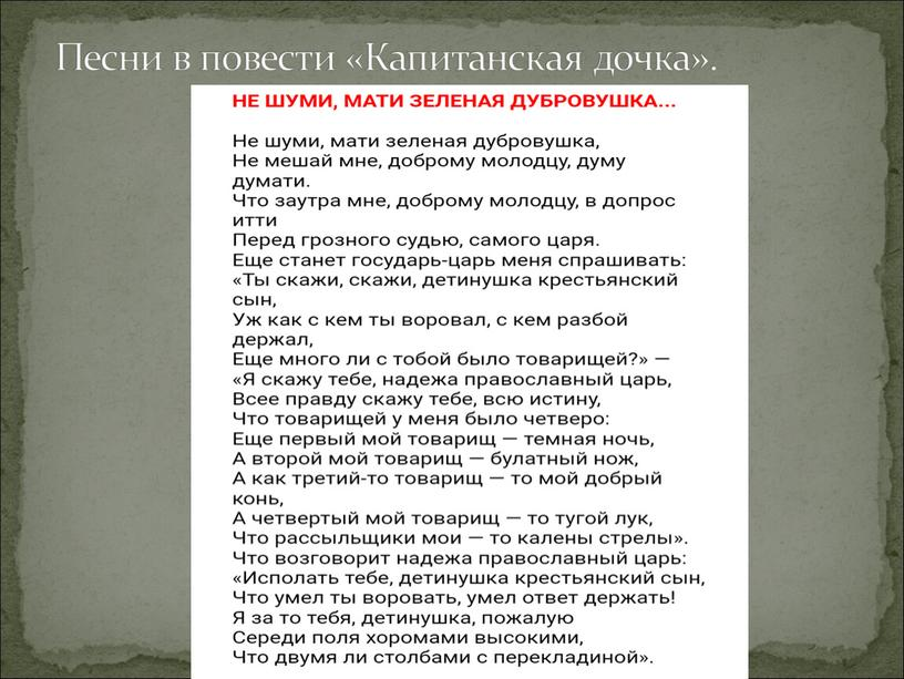 Песни в повести «Капитанская дочка»