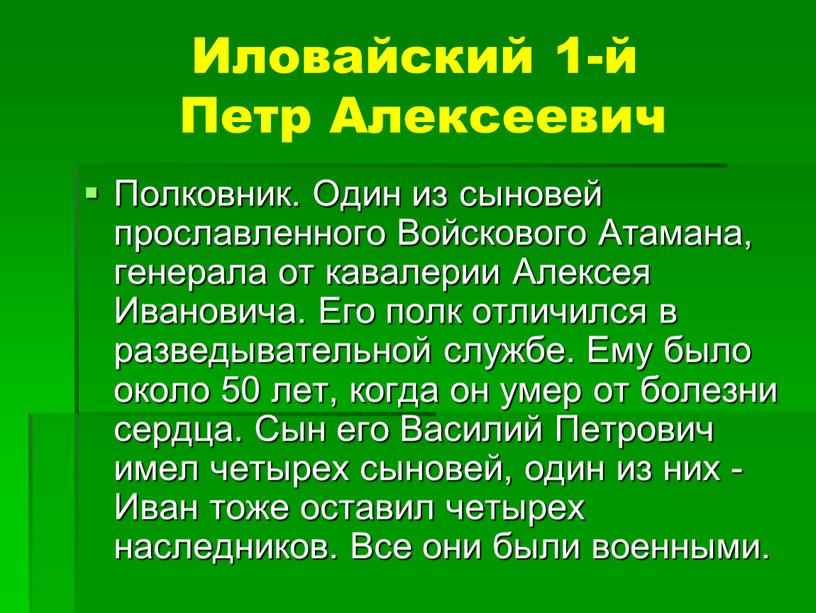 Иловайский 1-й Петр Алексеевич