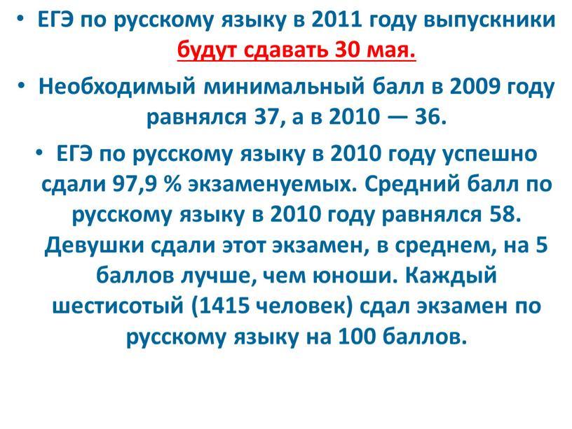 ЕГЭ по русскому языку в 2011 году выпускники будут сдавать 30 мая