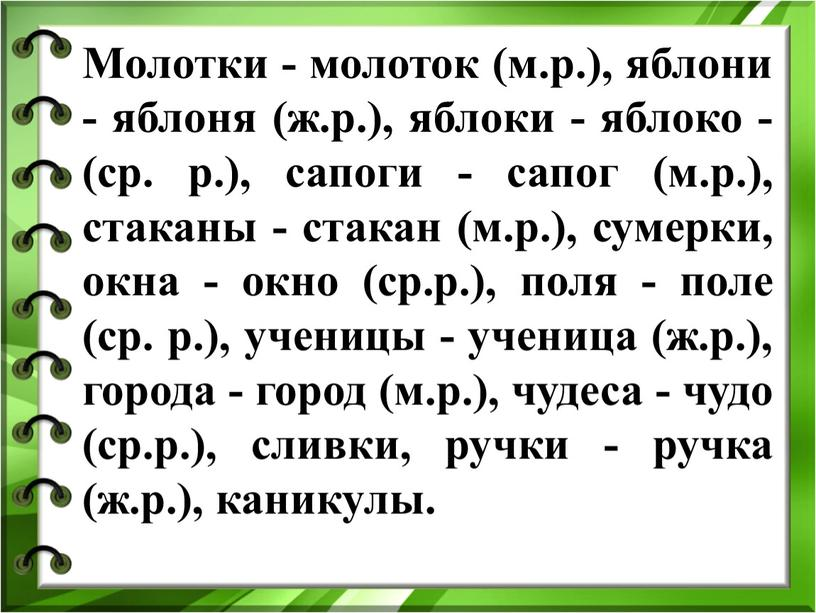 Молотки - молоток (м.р.), яблони - яблоня (ж