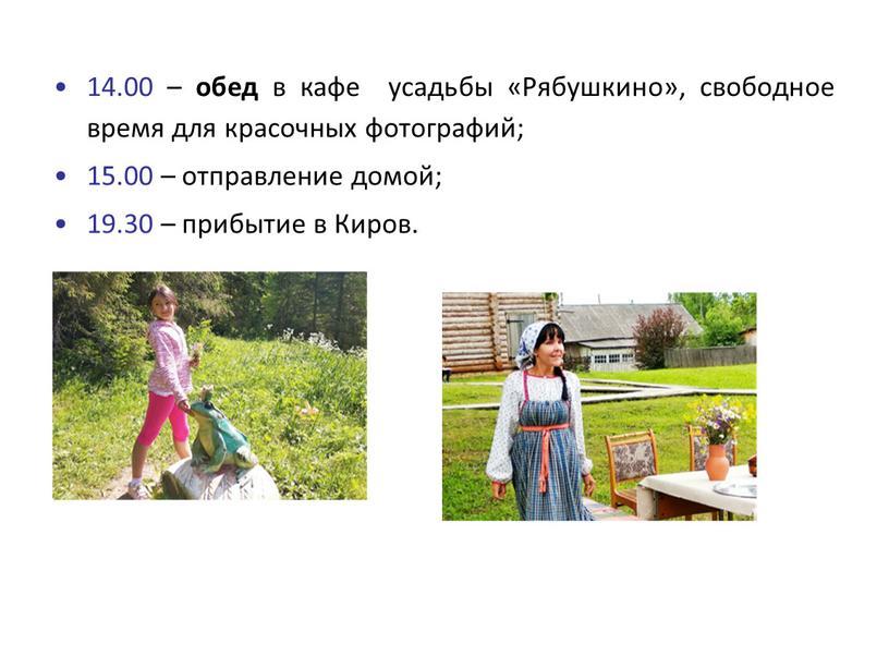 Рябушкино», свободное время для красочных фотографий; 15