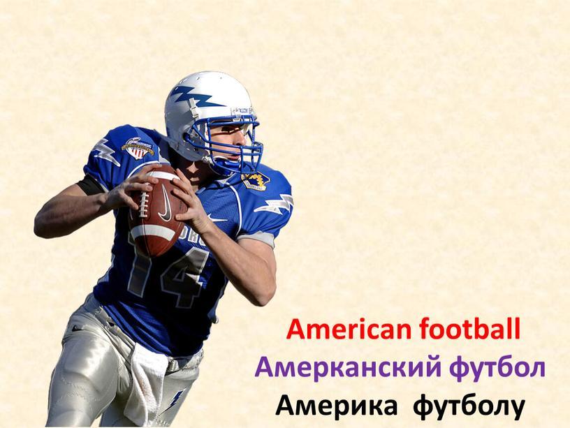 American football Амерканский футбол