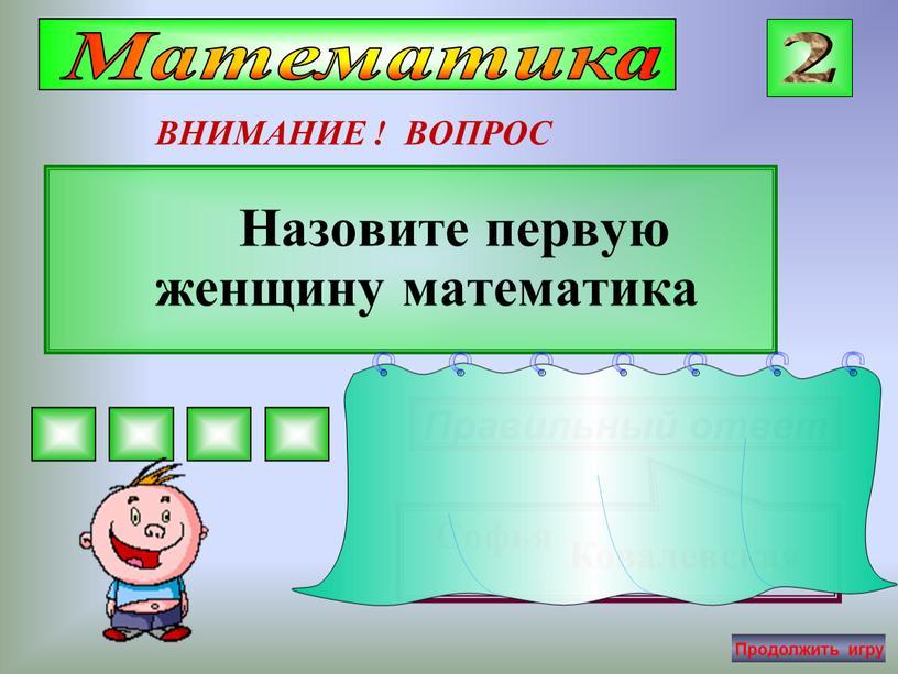 Математика 2 ВНИМАНИЕ ! ВОПРОС