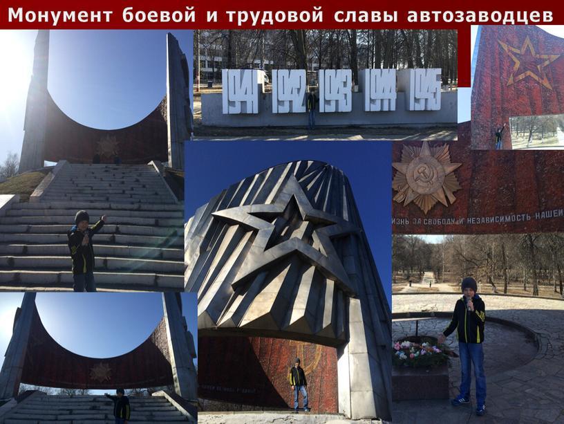 Монумент боевой и трудовой славы автозаводцев